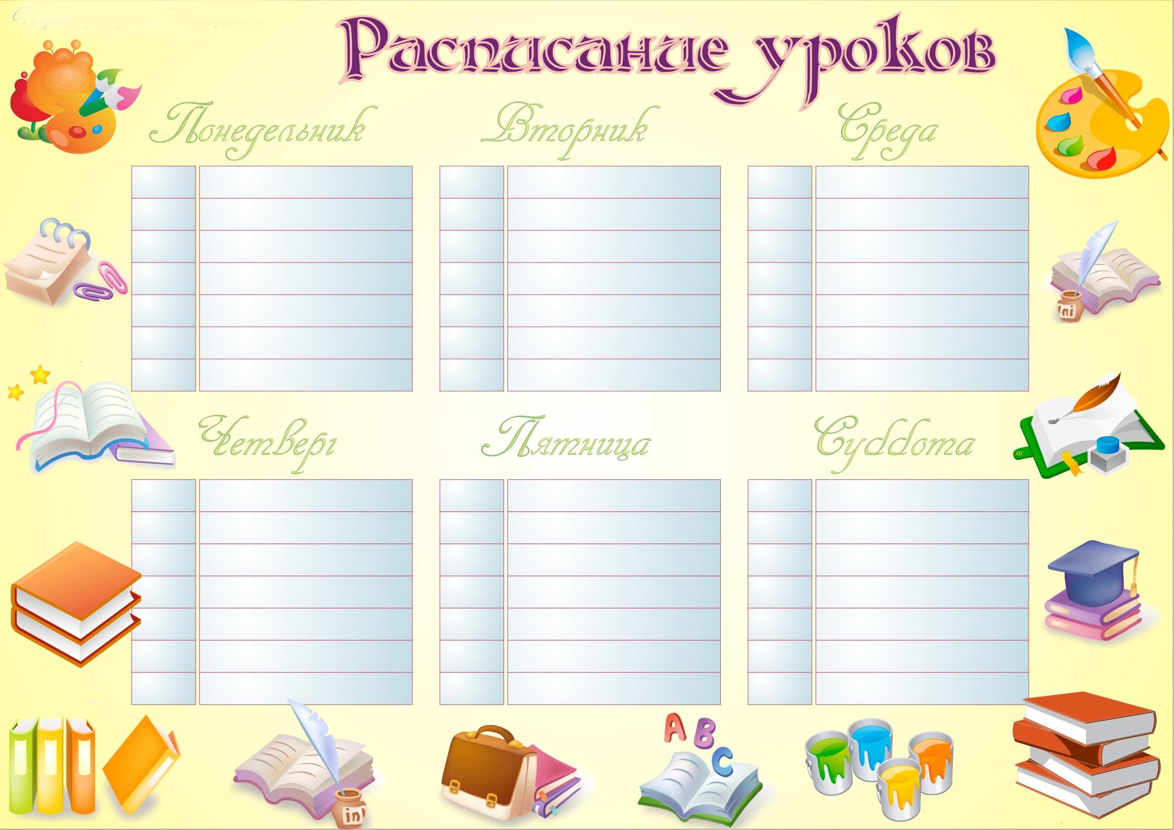 Скачать и распечатать раскраски расписание уроков